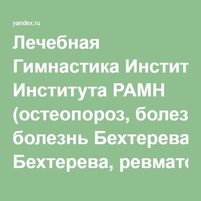 Лечебная Гимнастика Института РАМН (остеопороз, болезнь Бехтерева ...