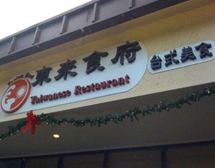 Facing East Taiwanese Restaurant  Bellevue