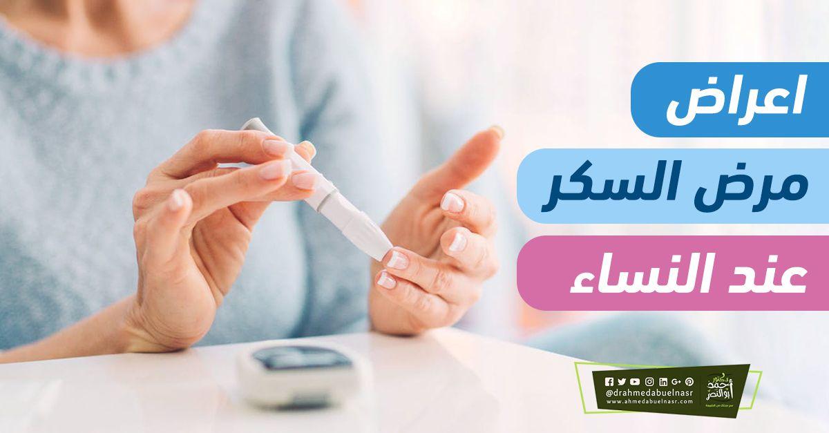 اعراض مرض السكر عند النساء Personal Care