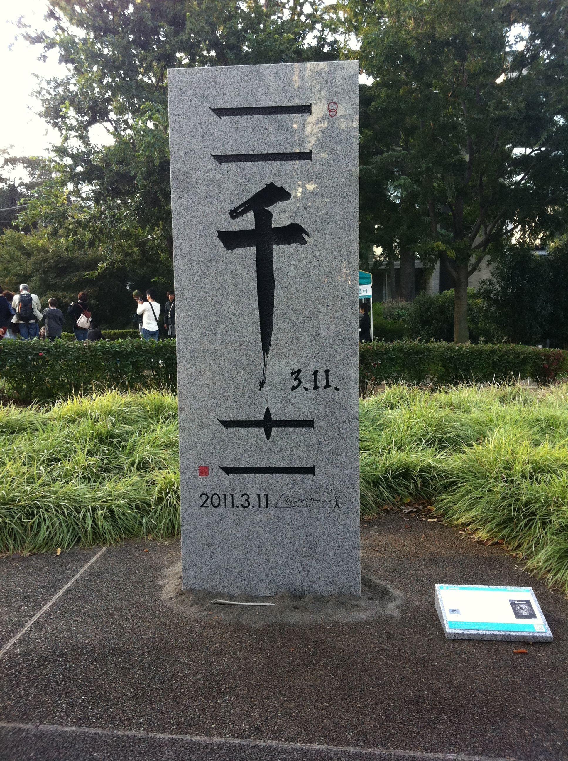 Tokyo, Japan   Monument dedicated to Earthquake and Tsunami victims, 3-11