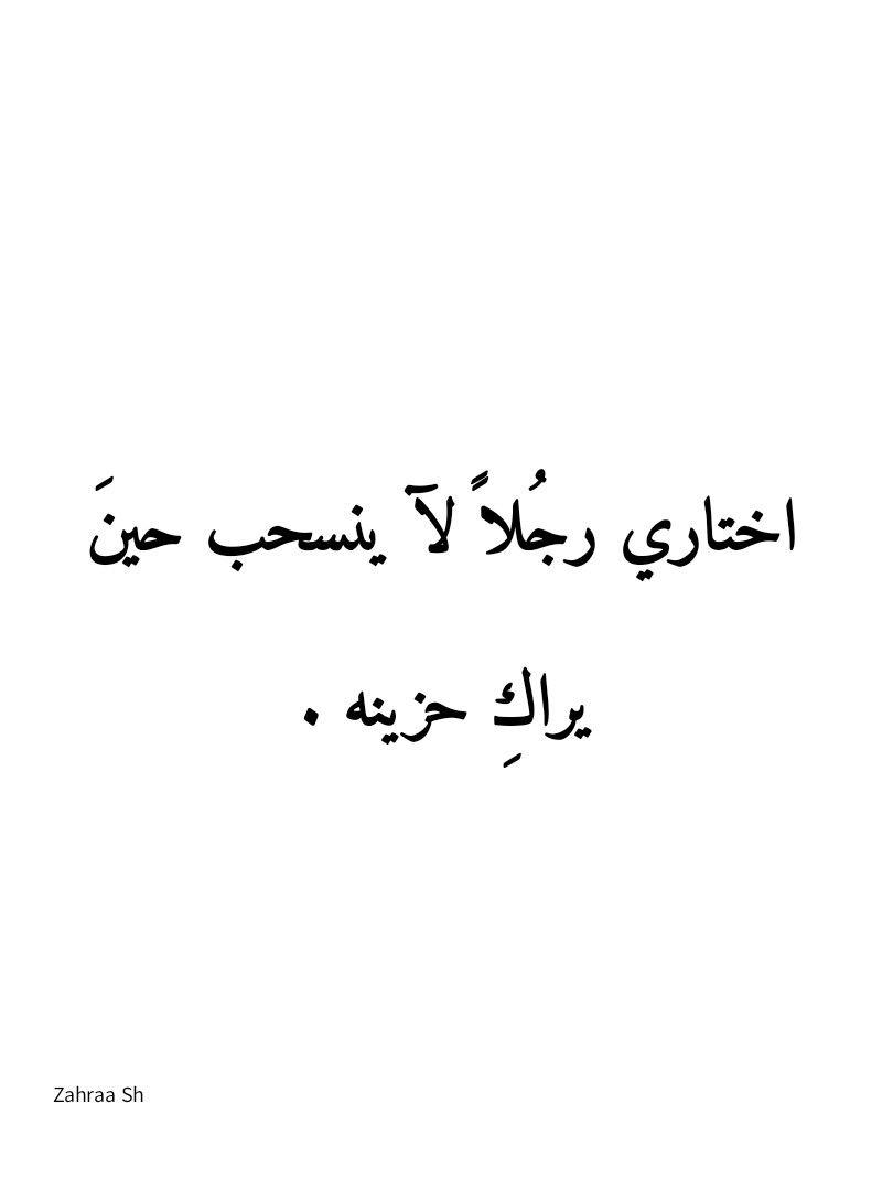 اصلا يكفي الموقف الي ضل فيها شخص صاحي عشان زعلي رغم تعبه Life Quotes Quotes Words