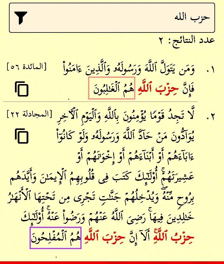 حزب الله ثلاث مرات في القرآن مرتان في آية المجادلة ٢٢ مرتان حزب الله هم الغالبون المفلحون والثالثة أولئك حزب الله المجادلة Math Math Equations