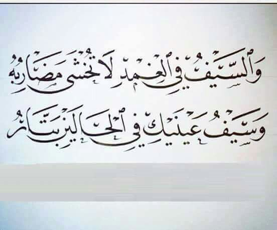 لإدريس جم اع شاعر سوداني Arabic Quotes Words Quotes Beautiful Arabic Words