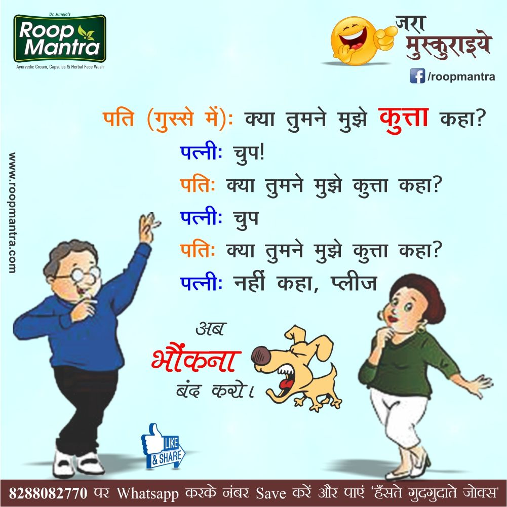 Best Funny Jokes On Husband Wife Latest Funny Jokes Wife Jokes Some Funny Jokes