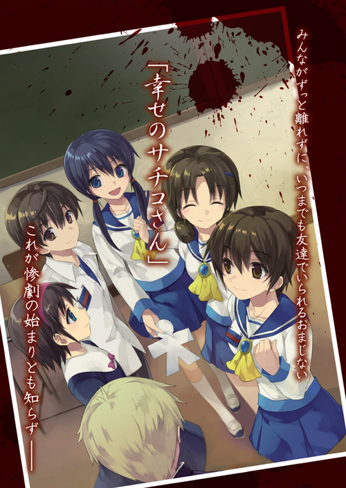 yuka corpse party deaths