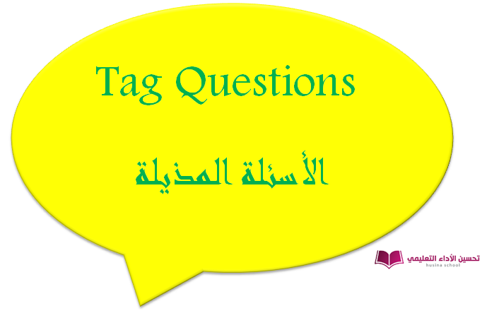 Tag Questions الأسئلة المذيلة This Or That Questions Tag Question Pie Chart