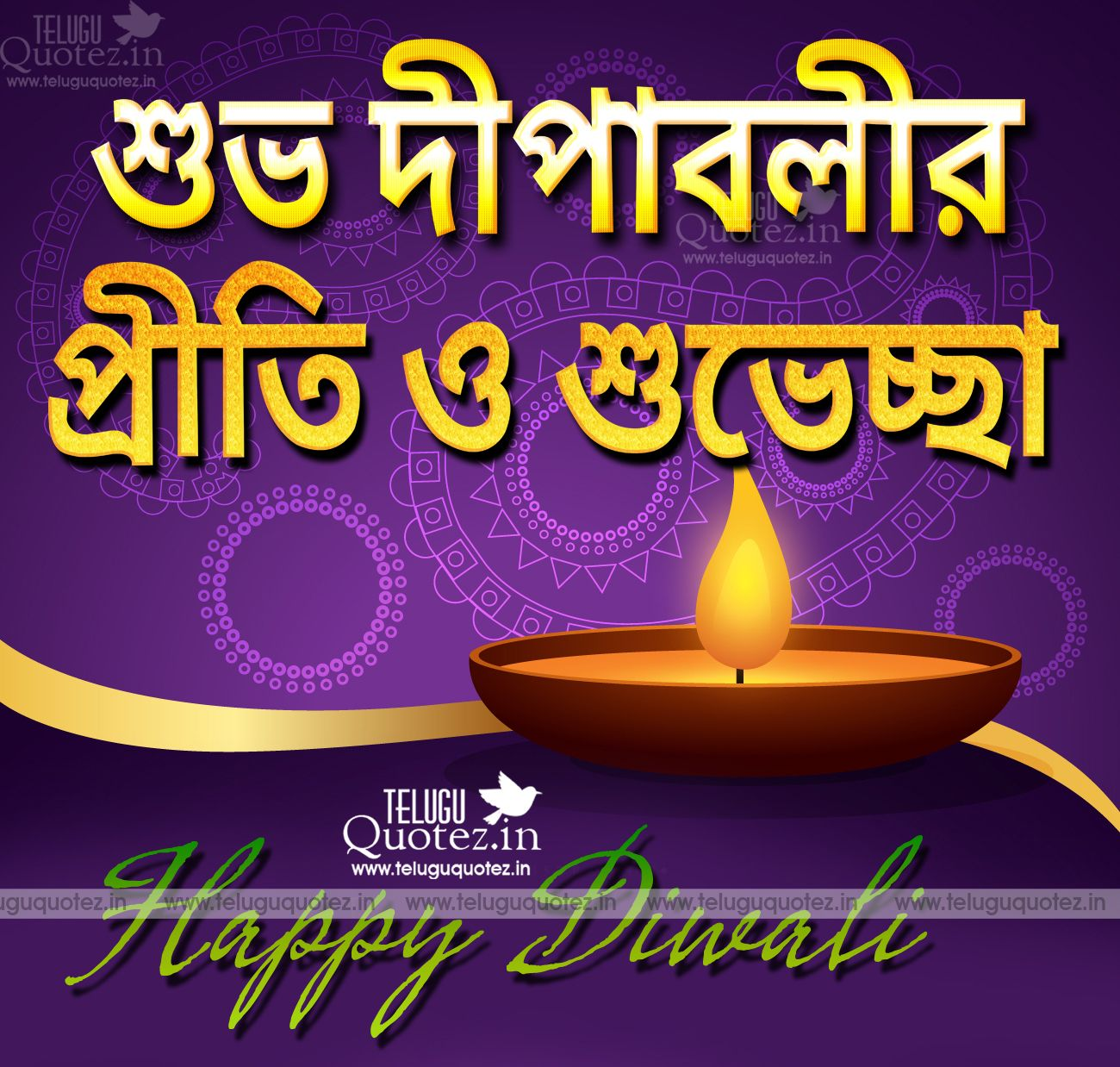 Here is a 2015 deepavali bengali language quotes and messages online here is a 2015 deepavali bengali language quotes and messages online top bangla diwali wishes kristyandbryce Gallery