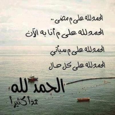 الحمدلله على ما مضى الحمدلله على ما أنا به الآن الحمدلله على ما سيأتي الحمدلله على كل حال Islamic Quotes Cool Words Words