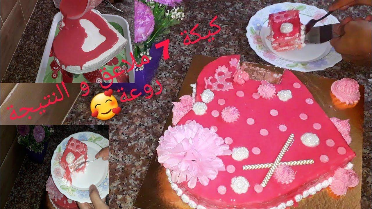 كعكة عيد ميلاد و لكل المناسبات بمقادير مضبوطة باسهل قلاصاج ميروارمستحيل Cake Food Desserts