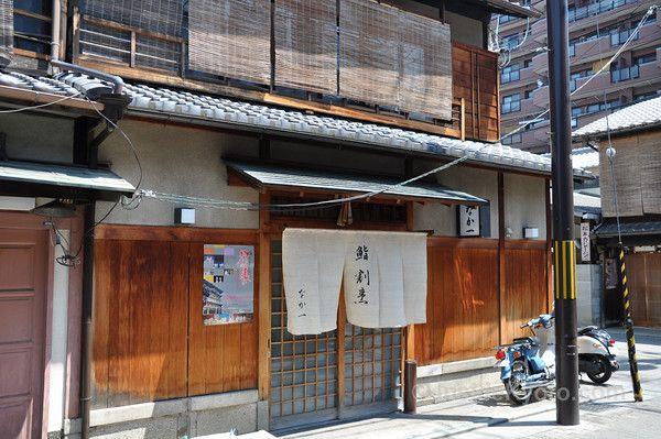 Sushi-kappo Nakaichi | Japan travel in 2019 | Kyoto, Design