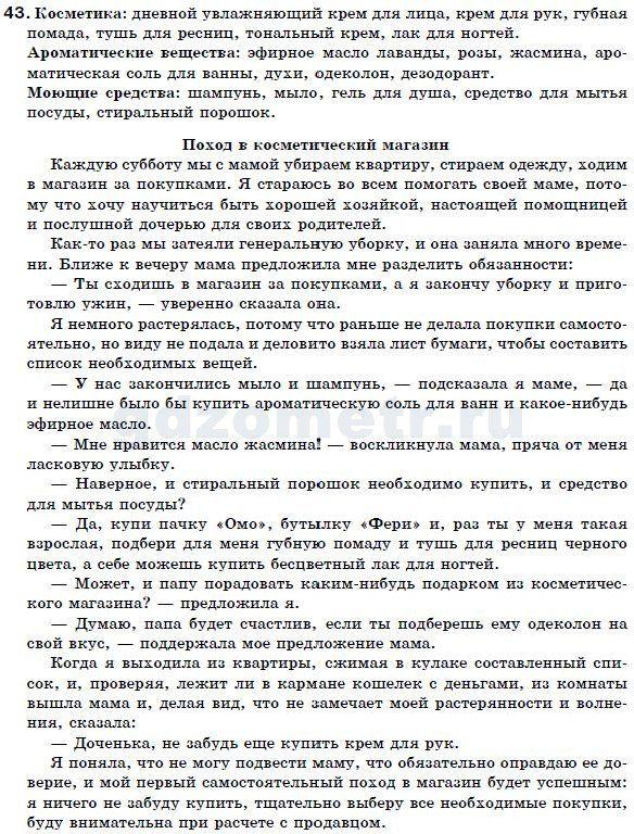 Гдз без регистрации 7 класс русский язык быкова и др