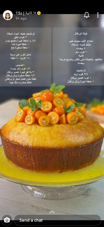 Pin By Rimooesaud On Food Arabic Food In 2020 Arabic Food Food Arabic Dessert