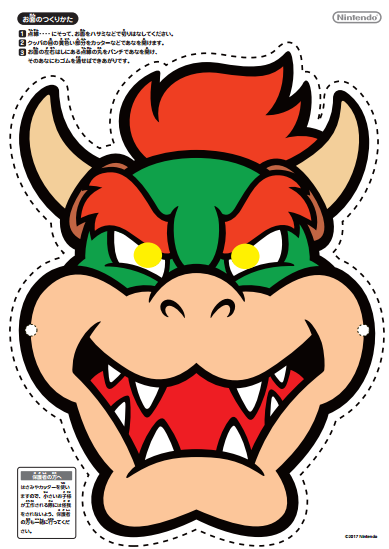 Japan Nintendo Releases Free Paper Bowser Mask For Setsubun Super Mario Bros Birthday Party Super Mario Birthday Party Mario Birthday Party