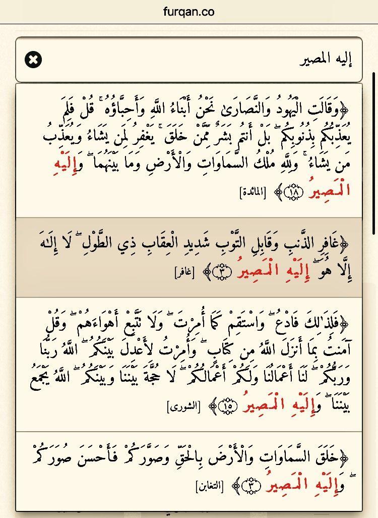 قوله تعالى وإليه المصير ٣ مرات في القران ١٨ المائدة ١٥ الشورى ٣ التغابن إليه المصير مرة واحدة ١ غافر Math Quran Math Equations
