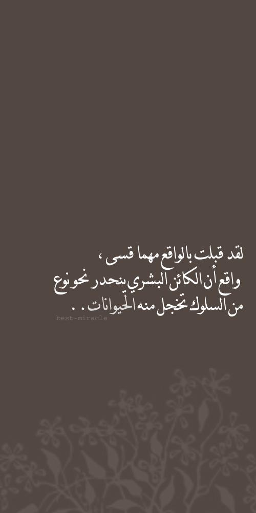 Raama10 Wisdom Quotes Life Beautiful Arabic Words Cool Words