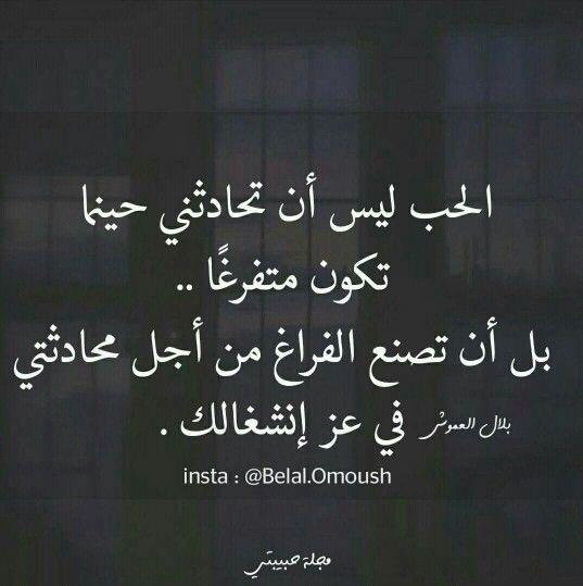 الحب ليس أن تحادثنى عندما تكون متفرغا الحب يدفعك لأن تصنع الفراغ كى تحدثنى Wisdom Quotes Life Quotes For Book Lovers Funny Arabic Quotes