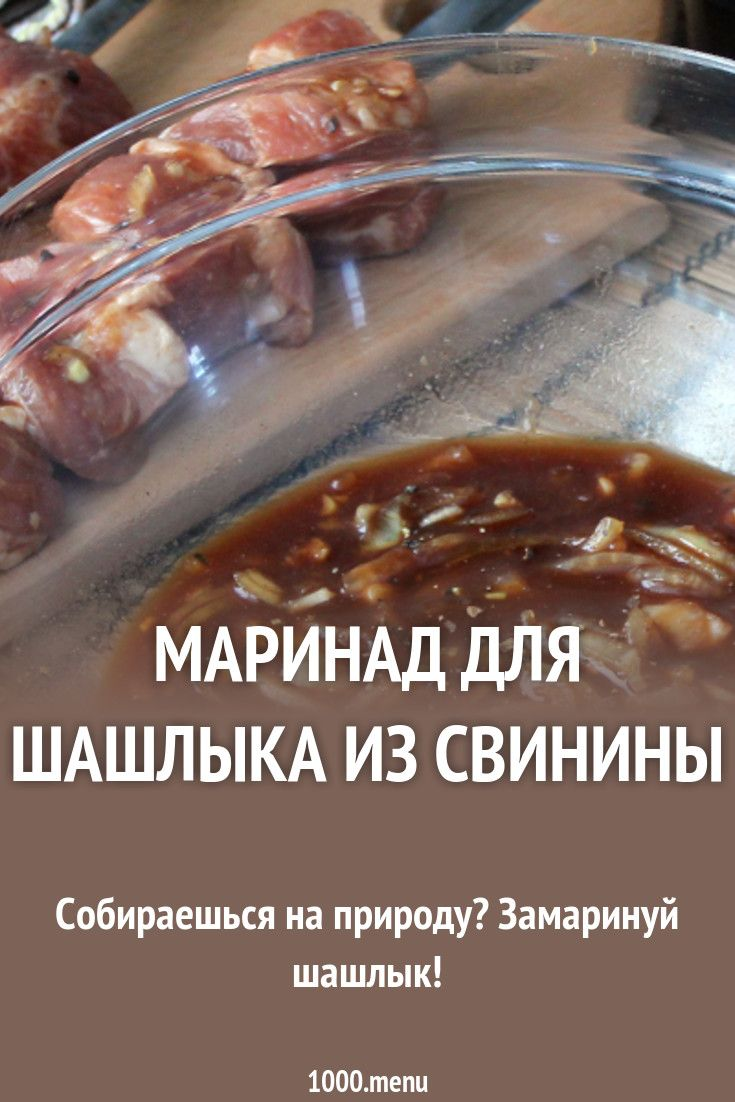 Маринад для шашлыка из свинины | Рецепт | Идеи для блюд ...