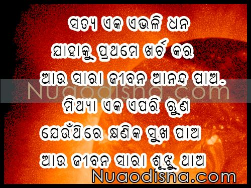 Odia Dhaga Dhamali Odia Loka Katha Odia Proverb Odia Katha O Notha Images Photos And Picture Friendship Quotes Funny Dslr Background Images Pictures Images