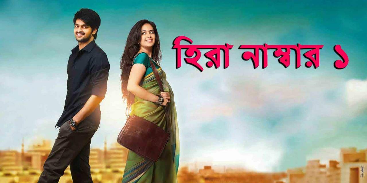 Hero no 1 2017 bangla dubbed full movie hdrip 800mb