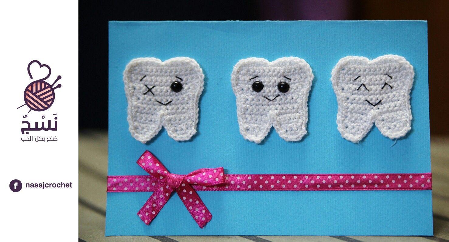 كارت مميز جدا وغير تقليدى لبنوتة هتنور كلية طب الأسنان فى نسج دايما بنحاول نساعد ان هديتكم توصل لاحبابكم باروع صورة ومع أك Crochet Necklace Crochet Jewelry