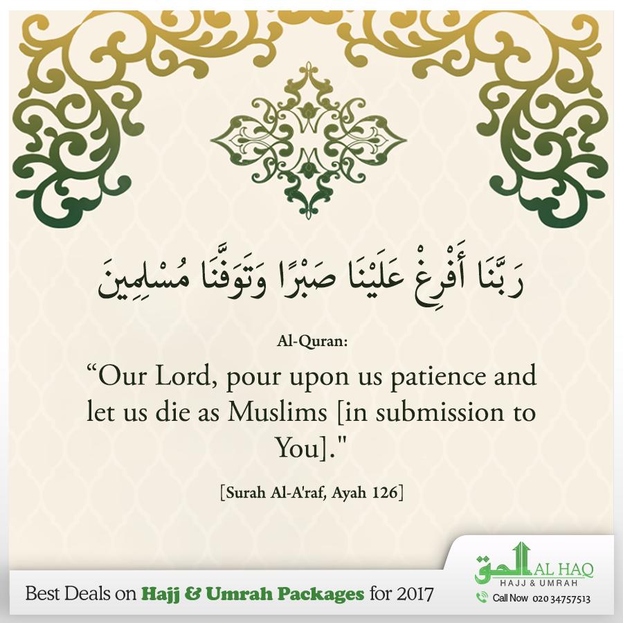 May Allah Shower Upon Us The Blessing Of Patience ر ب ن ا أ ف ر غ ع ل ي ن ا ص ب ر ا و ت و ف ن ا م س ل م ين Our Lor Islamic Prayer Holy Quran Quran