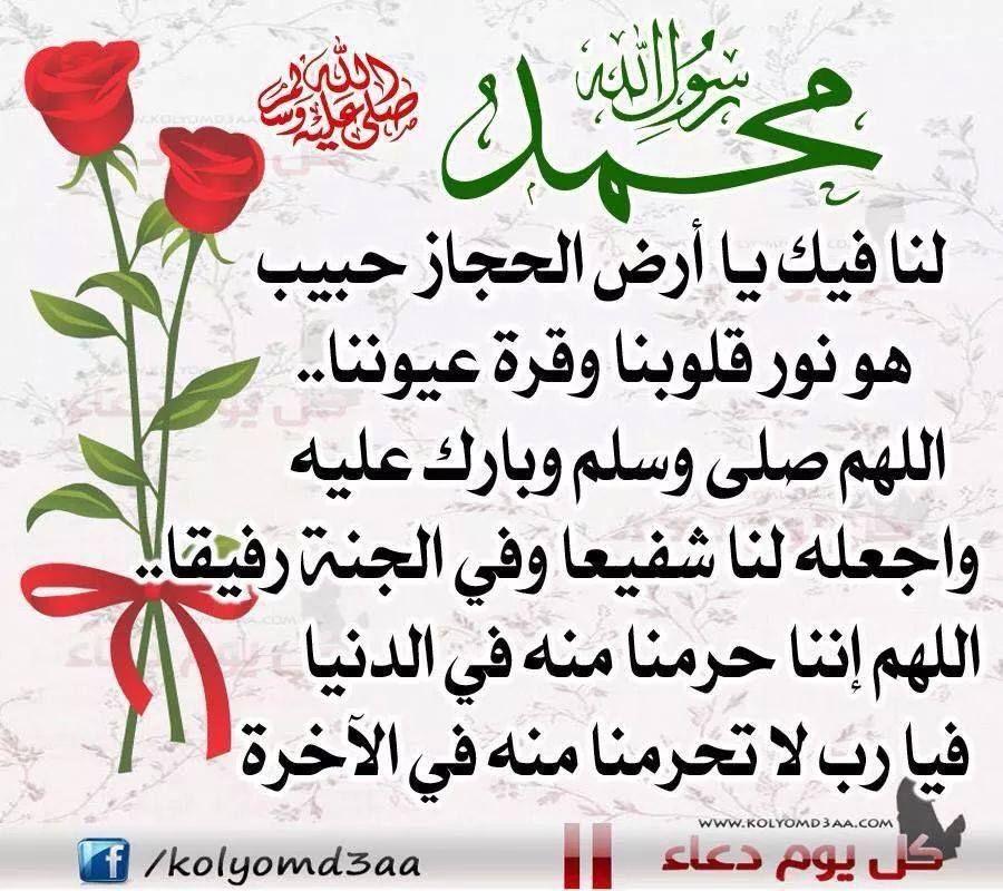 محمد بحبك يا رسول الله سيدنا محمد Islamic Pictures Arabic Calligraphy Islamic Quotes