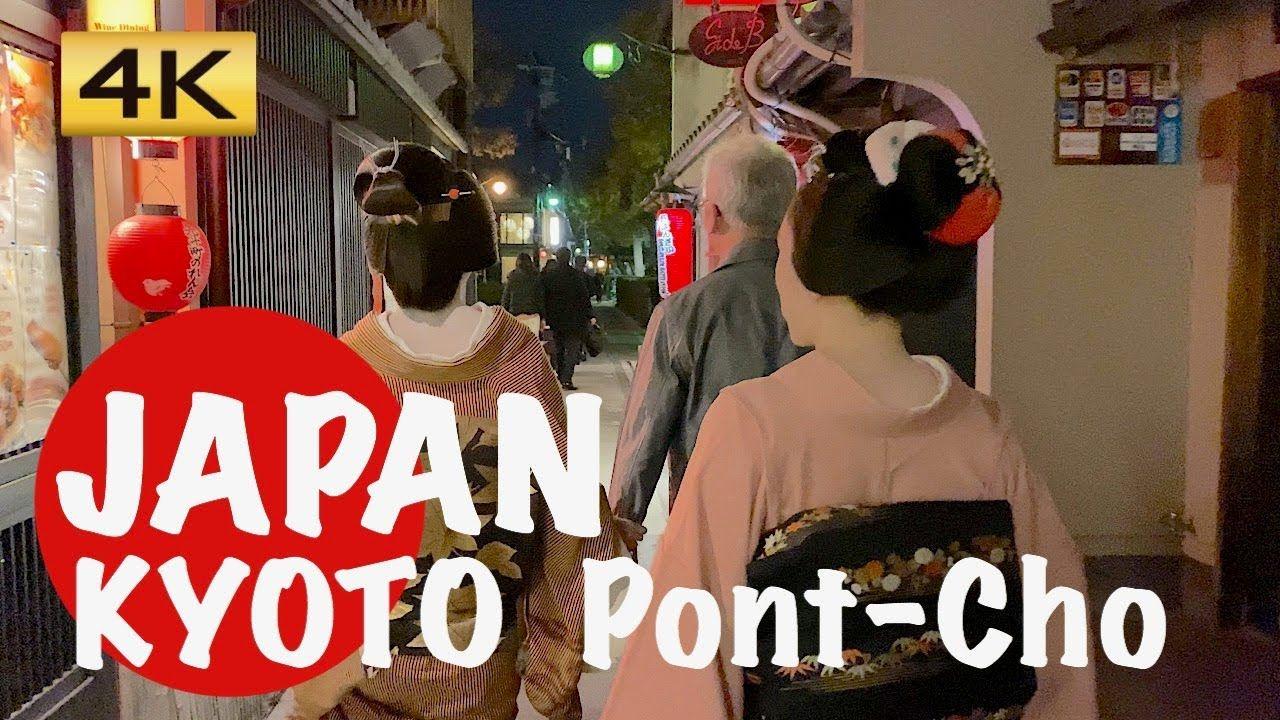 JAPAN trip KYOTO Pont-cho 京都 観光 先斗町 일본 교토 폰토초