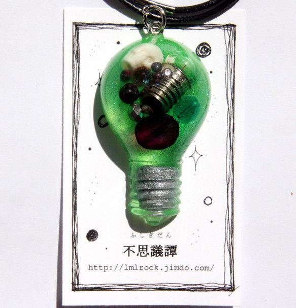 ------------------------------- 本物の電球を模してつくった樹脂製の電球ペンダント 割れない電球、 透明感のあるみどり電球です。...|ハンドメイド、手作り、手仕事品の通販・販売・購入ならCreema。