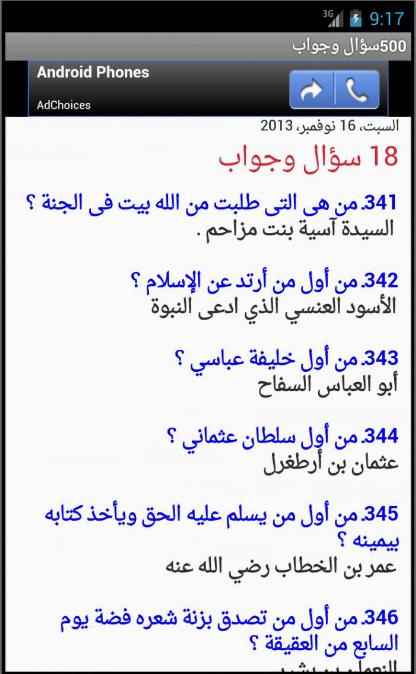 Https Islamic Images Org ثقافة دينية اسلامية سؤال وجواب ثقافة ع Http Islamic Images Org Android Phone Islamic Images Phone