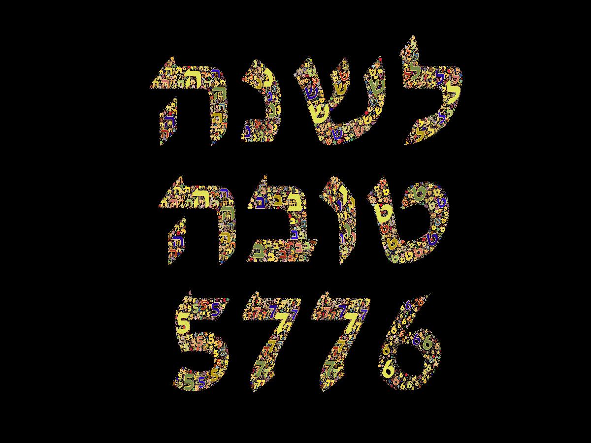 L'Shanah Tovah 5776 (Jewish New Year greeting)