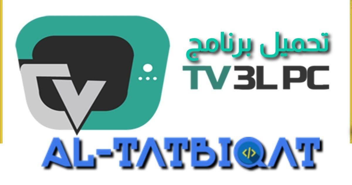 تحميل برنامج Tv 3l Pc اخر اصدار للكمبيوتر و الاندرويد مرحبا متابعيموقع منبع التطبيقاتاليوم سنتكلم عنتحميل برنامج T Gaming Logos Nintendo Wii Logo Nintendo Wii