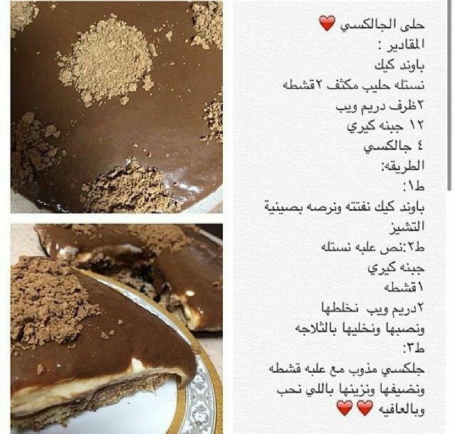 حلى الجلاكسي Dessert Recipes Arabic Food Desserts