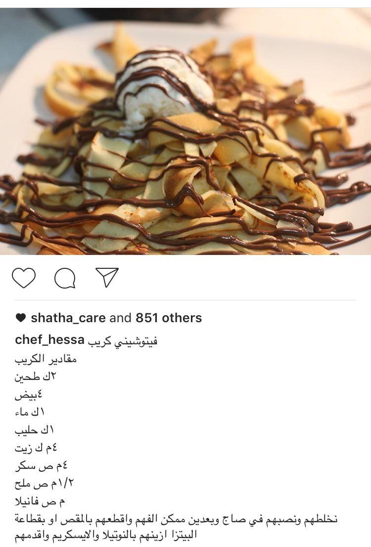 فوتشيني الكريب بالنوتيلا Cooking Recipes Food