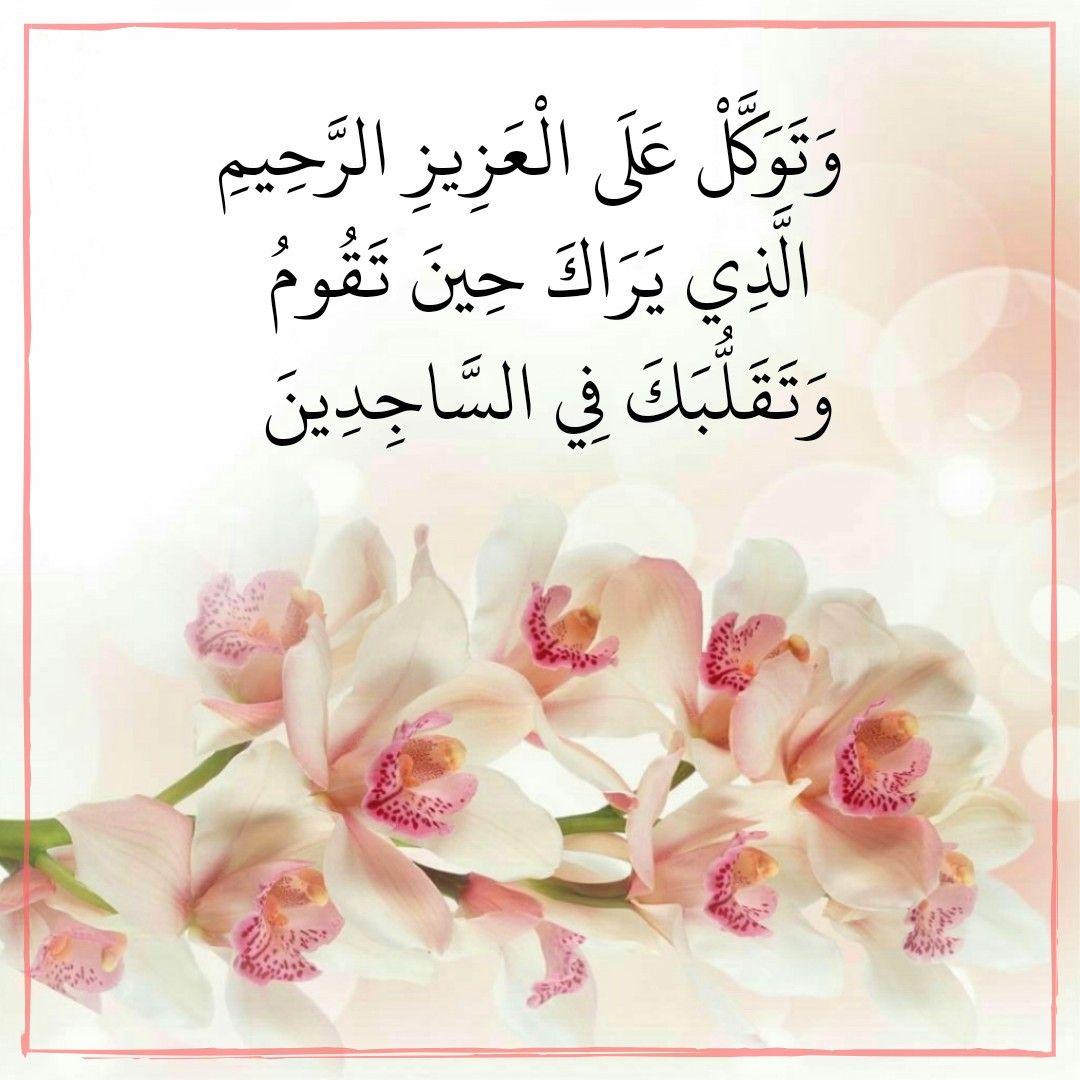 قرآن كريم آية وتوكل على العزيز الرحيم Home Decor Decals Decor Home Decor