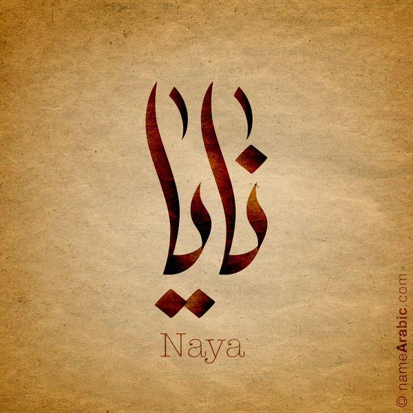 تصميم بالخط العربي لإسم Naya نايا معنى الاسم اسم نايا هو اسم بنات ومعناه الناي ونايا هي الناي في الل Calligraphy Name Islamic Calligraphy Arabic Baby Names