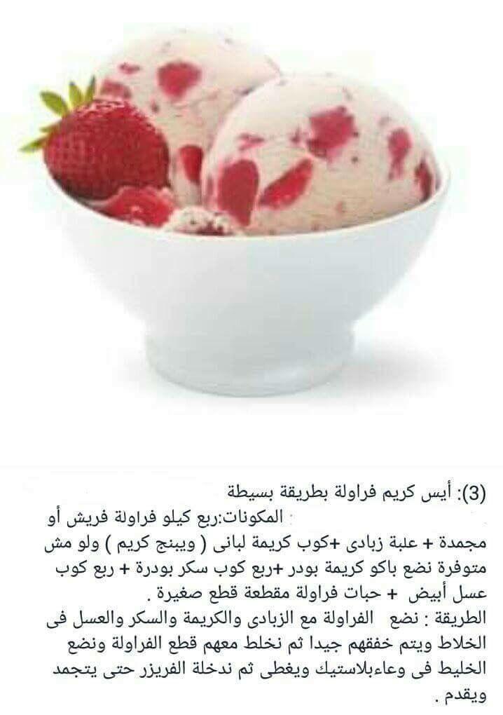 ايس كريم الفراولة Healthy Dessert Food Eat