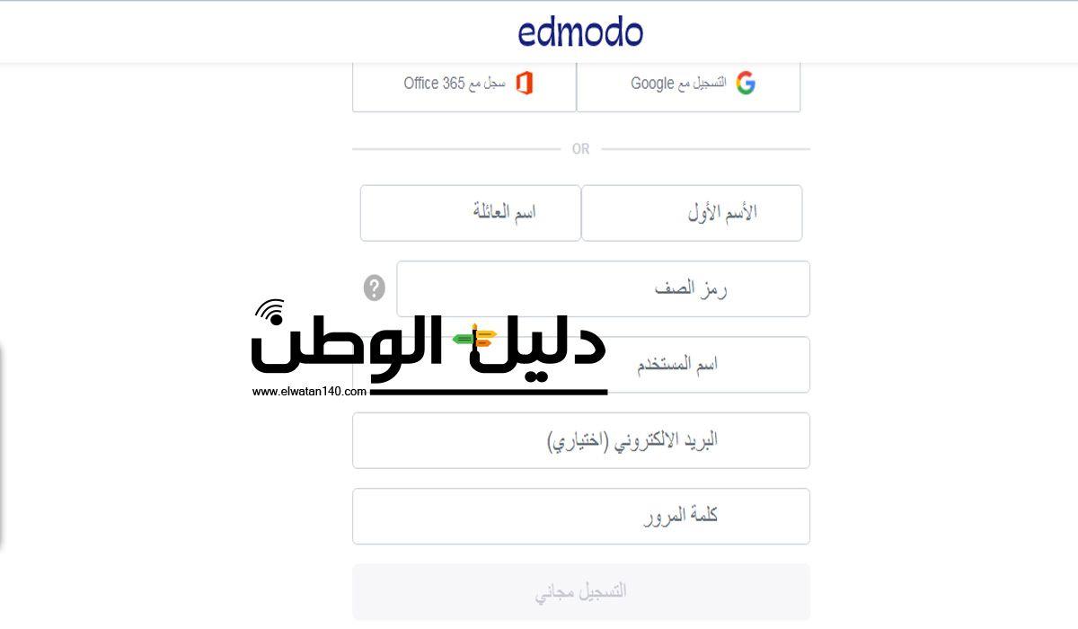 هنا رابط التسجيل منصة ادمودو Edmodo 2020 لتقديم البحث العلمي دليل الوطن Edmodo Math