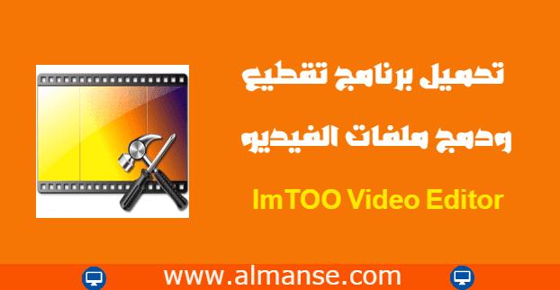 تحميل برنامج تقطيع ودمج ملفات الفيديو Imtoo Video Editor Video Editor Video Editor