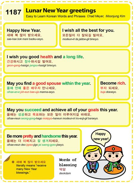 1187 lunar new year greetings korean as a second language 1187 lunar new year greetings m4hsunfo
