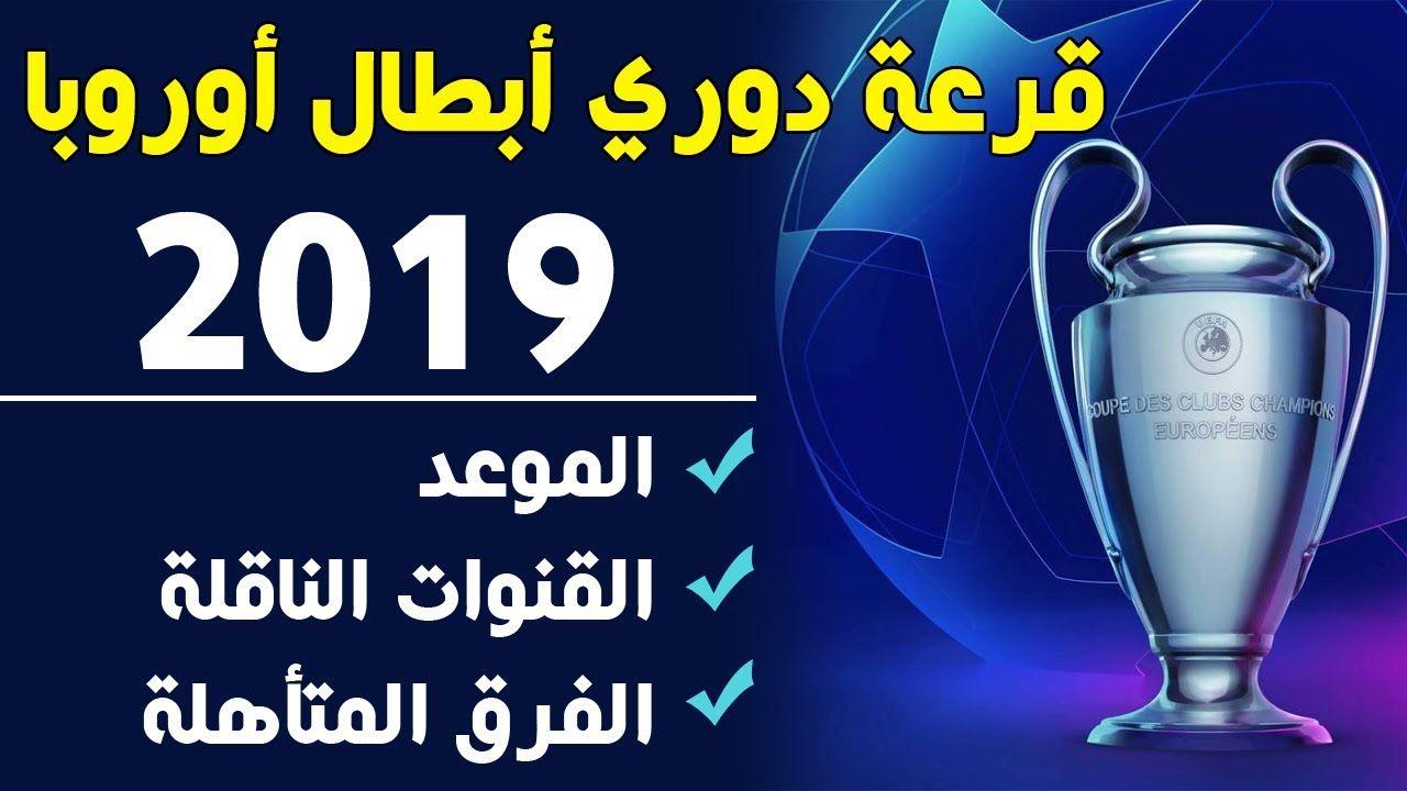 موعد قرعة دوري أبطال أوروبا 2018 2019 القنوات الناقلة والفرق المتأهلة Vacuums Vacuum Cleaner Cleaners