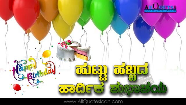 Kannada Birthday Quotes Images Best Happy Birthday Greetings