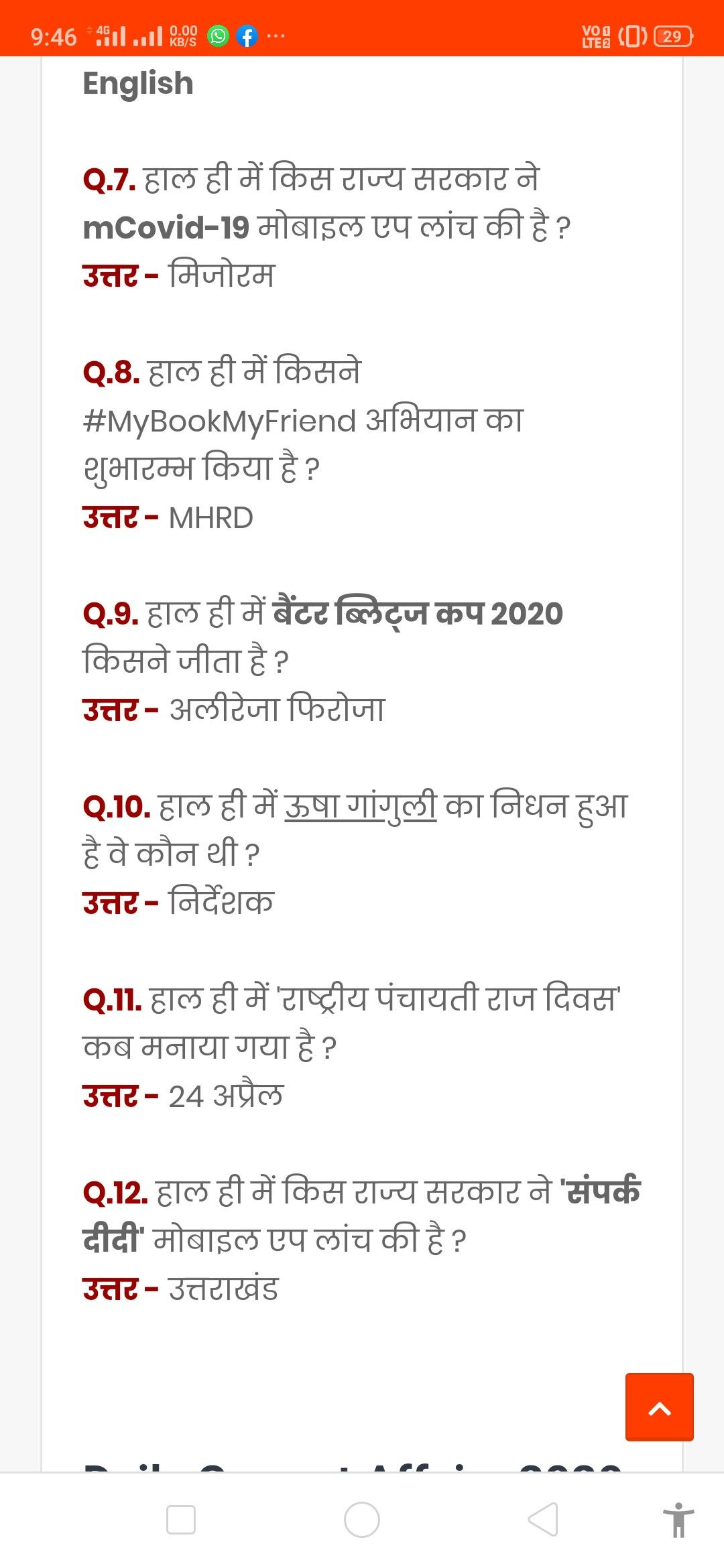 Daily Current Affairs 2020 in 2020 General knowledge