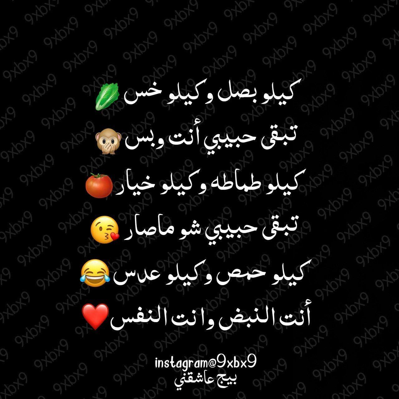 غزل عراقي حب شعر Photo Quotes Arabic Love Quotes Romantic Quotes