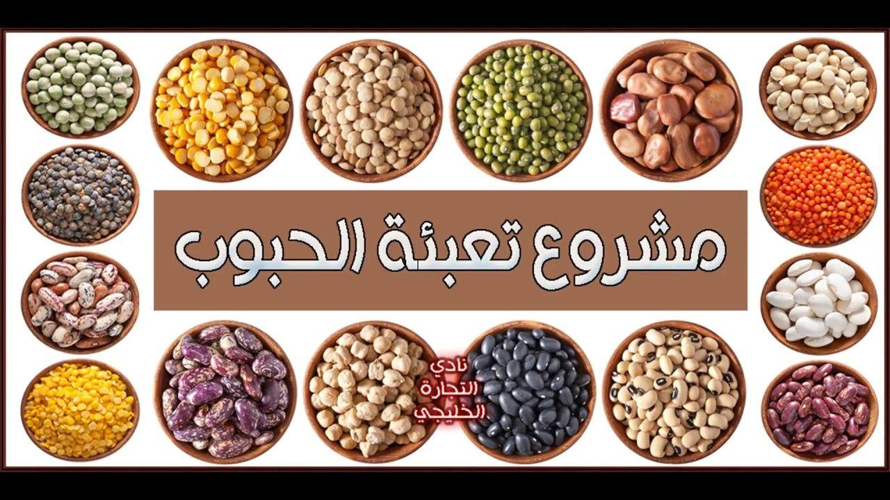 مشروع صغير مربح مشروع تعبئة الحبوب في السعودية Food Cereal Breakfast