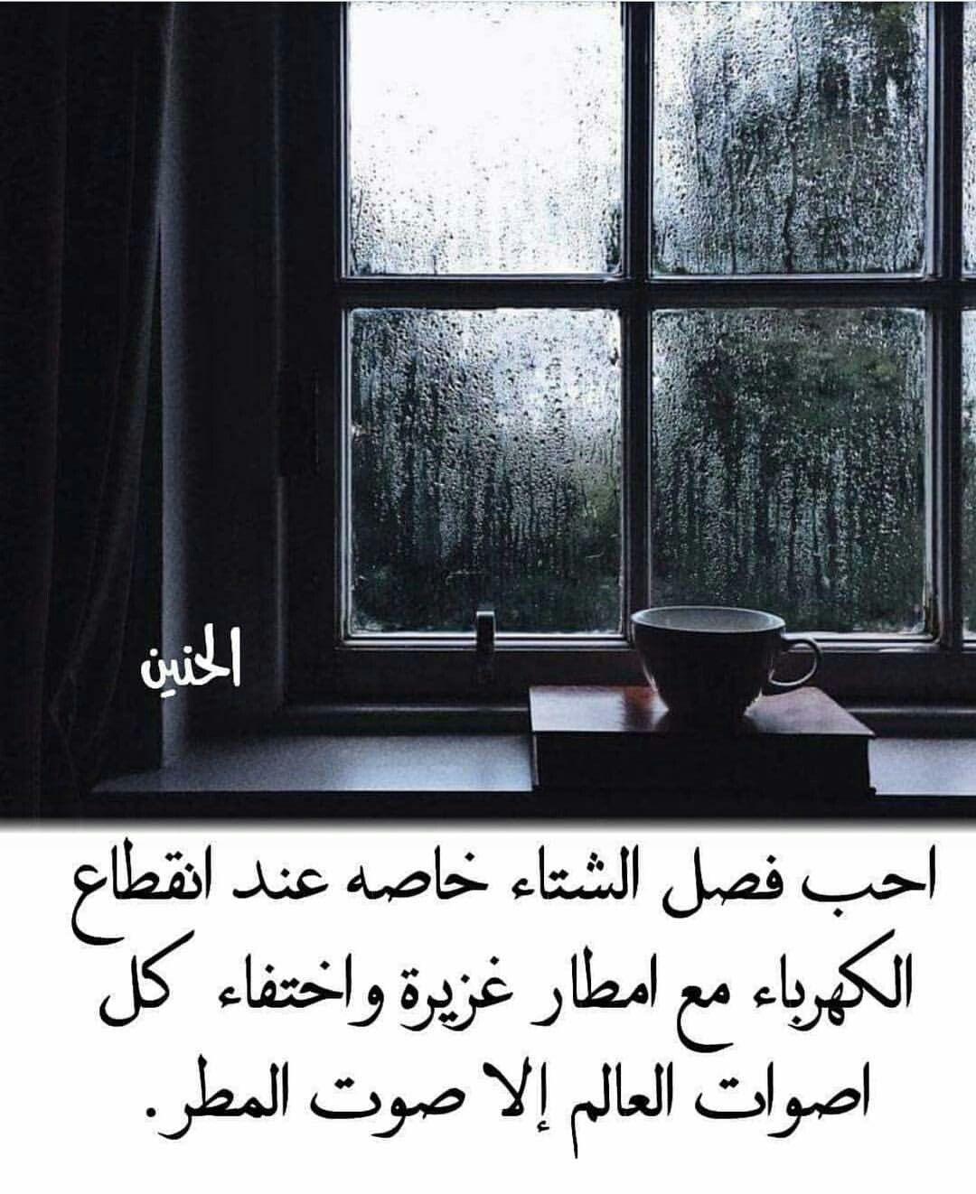 Pin By D Kagura On كلمات Arabic Words Words Windows