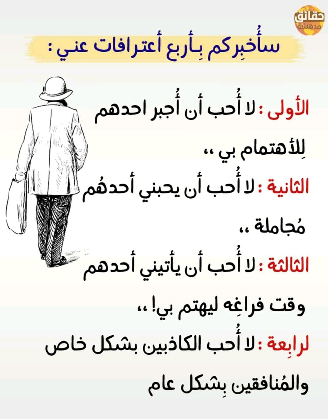 Pin By محمد أشرف On مختصر حياة Funny Arabic Quotes Arabic Quotes Quotes
