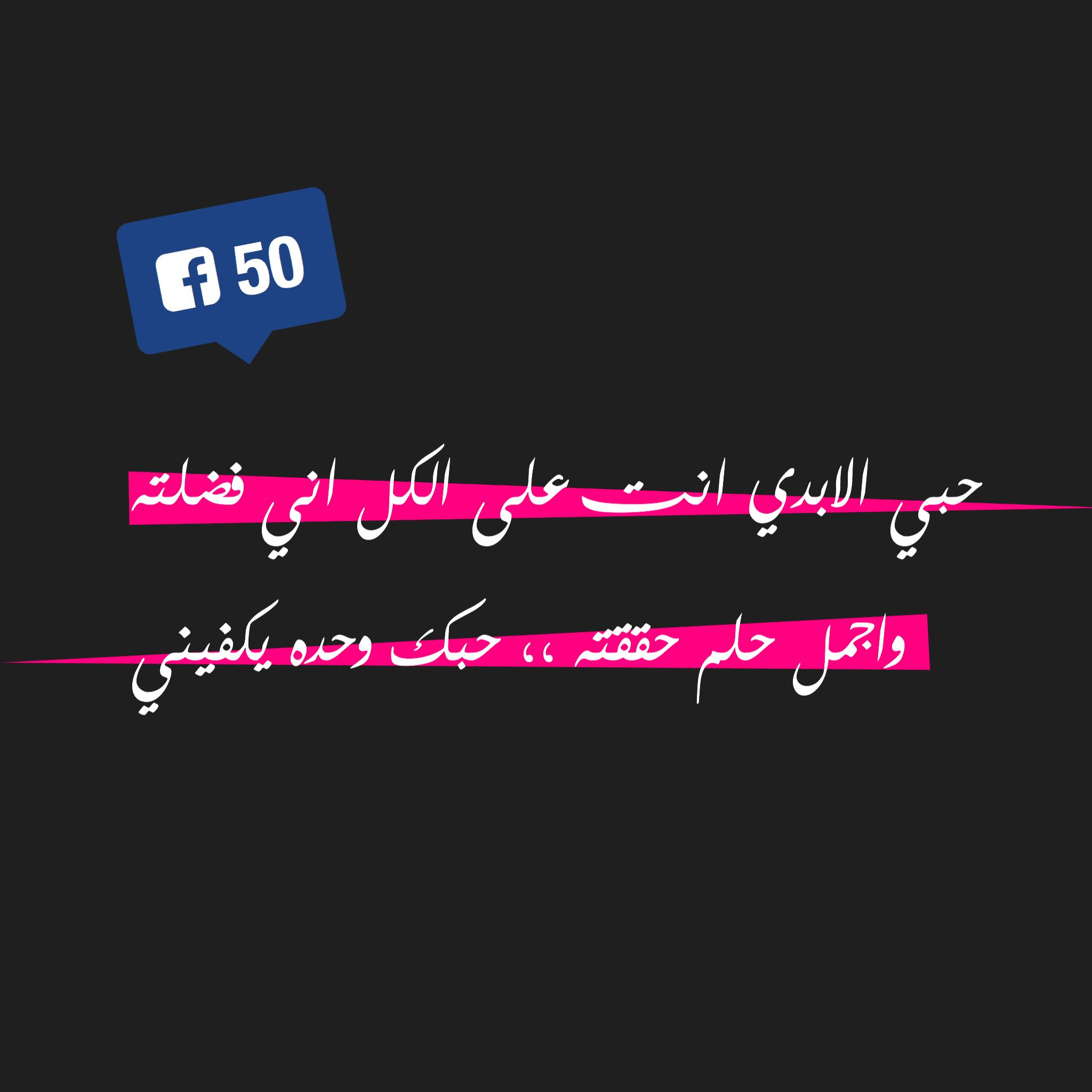 Pin By گرزآيهہ On رمزيات Soulmate Arabic Calligraphy Calligraphy