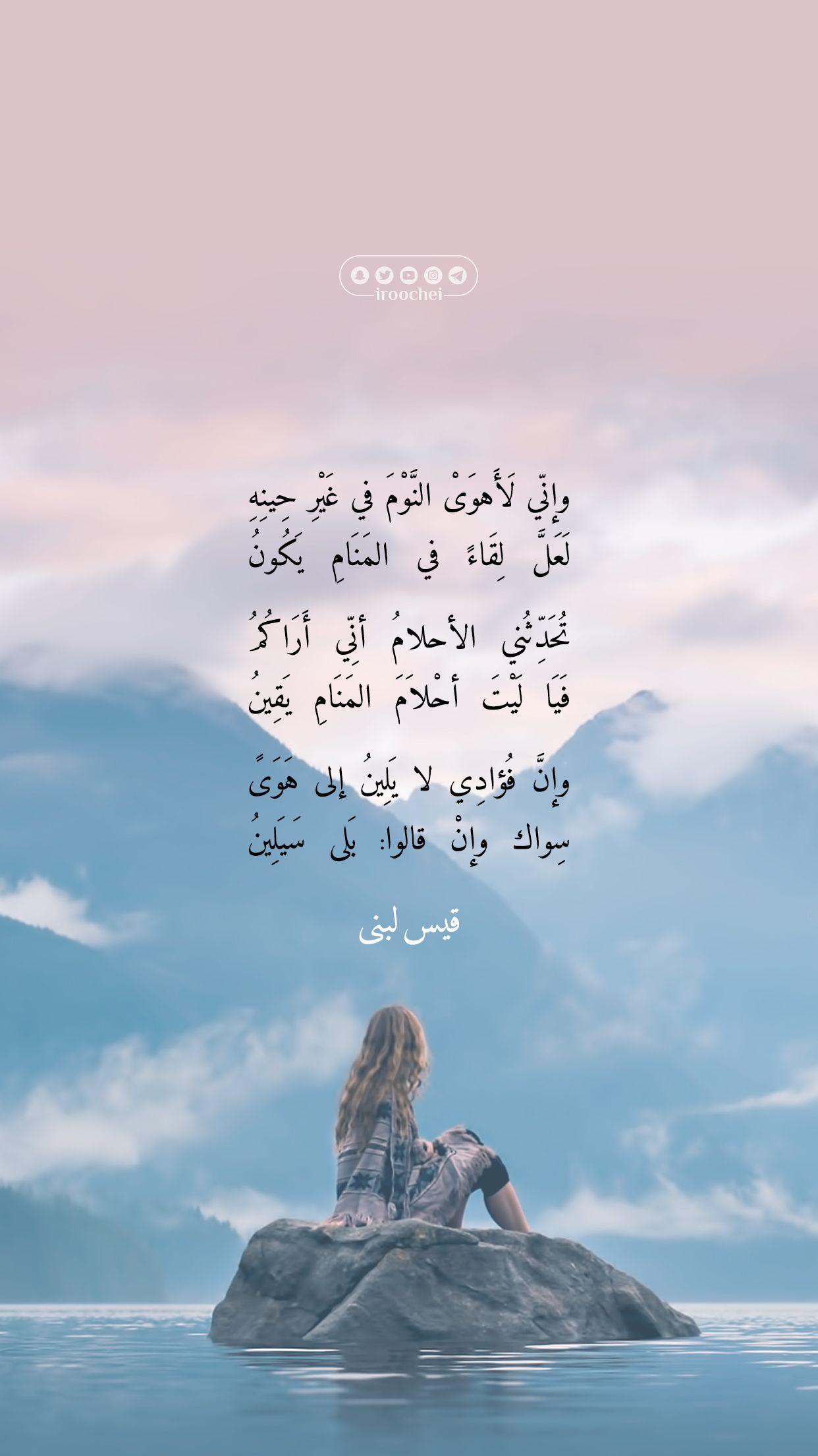 وإني لأهوى النوم في غير حينه Quran Quotes Love Favorite Book Quotes Beautiful Arabic Words