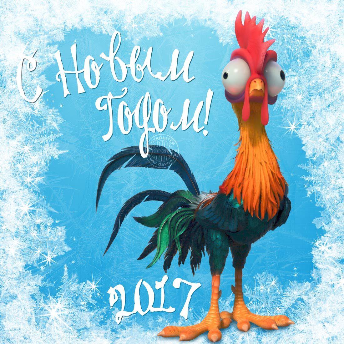 Новогодне веселые, анимированные новогодние открытки 2017 год петуха
