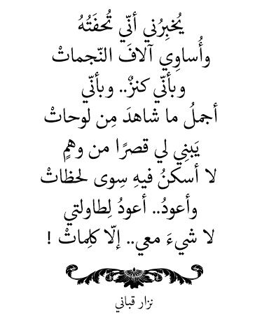 كلمات ماجدة الرومي Words Quotes Love Words Arabic Quotes